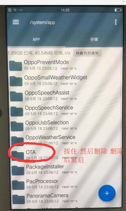 彻底解决oppo root 后提示修复系统 ,系统更新提示 oppo除去红色 发现手机被root 提示