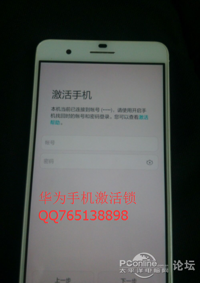 华为Mate8 防盗锁mate8 激活手机 华为v8 激活手机华为账号无法激活手机号码不用了