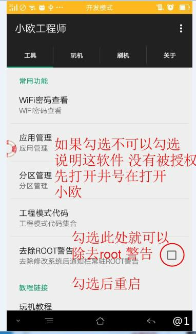 OPPO R9Sroot后状态栏红色警告完美去除oppo 获取root后顶部出现红色发现你手机被root